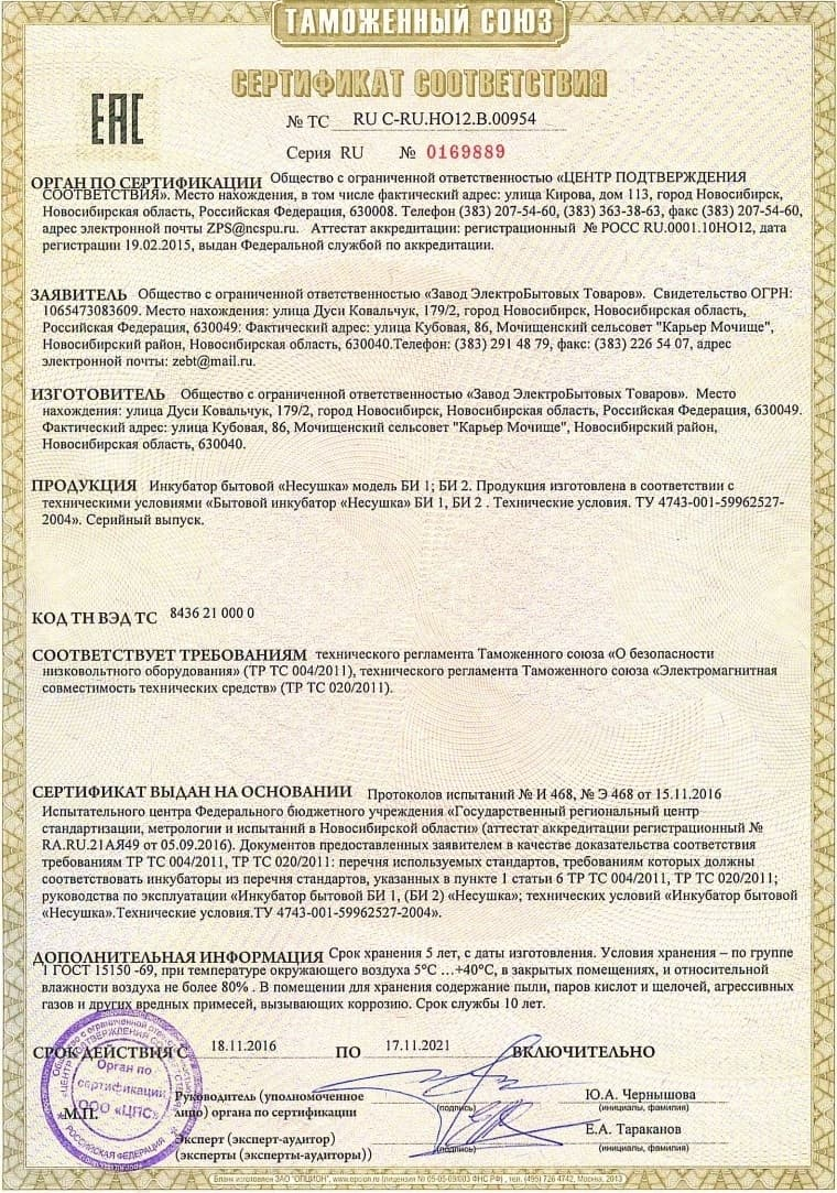 Инкубатор Несушка 77 яиц 220/12 В, автомат. поворот, цифр. терм., БИ-2 (М) - фото 5485